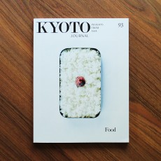 Kyoto Journal Issue 93