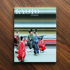Kyoto Journal Issue 94